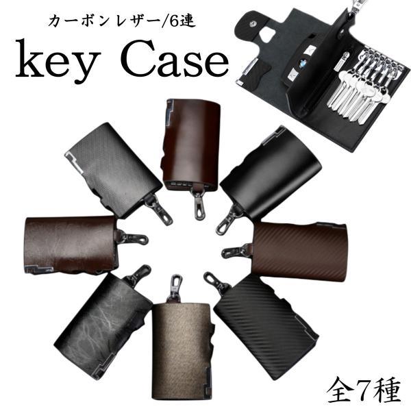 キーケース メンズ スマートキー 6連リング  レザー  カーボンレザー  カードキー