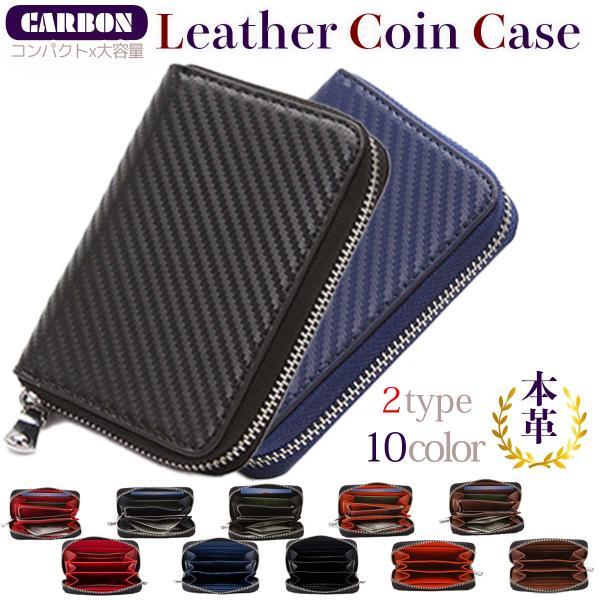 小銭入れ メンズ カード入る コインケース おしゃれ 薄い カードも入る レザー カーボン 使いやすい ミニ財布