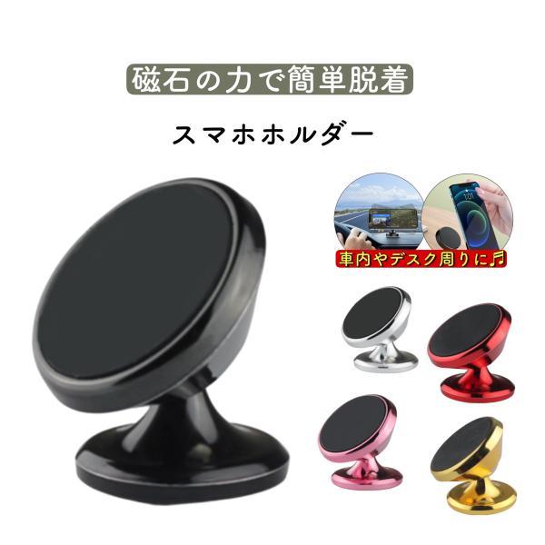 スマートフォンホルダー マグネットホルダー 強力 車載用品  スマホ スマホホルダー マウントホルダー iPhoneホルダー