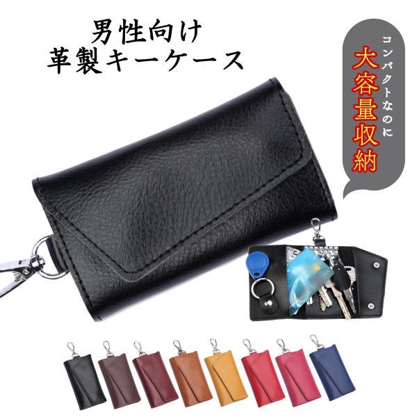 キーケース  メンズ 牛革   レザー スマートキー カード 人気  多機能ケース 安い おしゃれ   6連  カード入れ ブラック ブラウン
