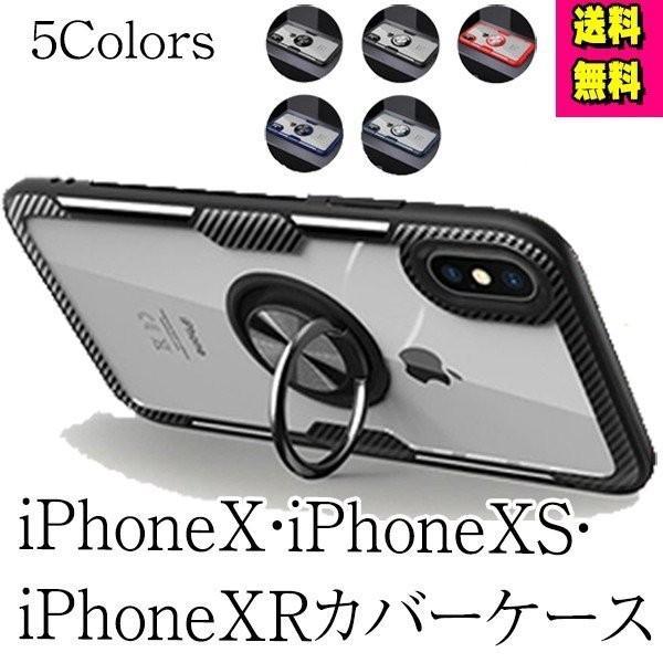 iphone11ケース iphoneXSケース カバー iphonemax  iphoneXR クリア バンカーリング リングつき マグネット