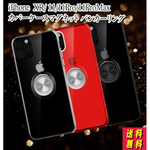 iphoneXR iphone11pro ケース カバー iphonemax  耐衝撃 クリア マグネット バンカーリング  防塵 安い