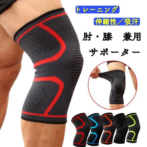 膝サポーター スポーツ  薄手 蒸れない ロング 立体編み 保護 伸縮 サポーター 大きいサイズ ブラック 黒