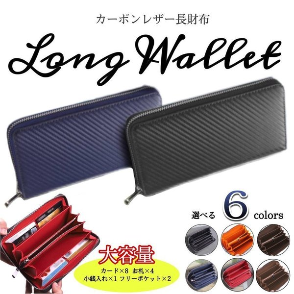 財布メンズ長財布ラウンドファスナー牛皮レザー薄い薄型カード入れ青黒カード大容量新品大容量カーボン