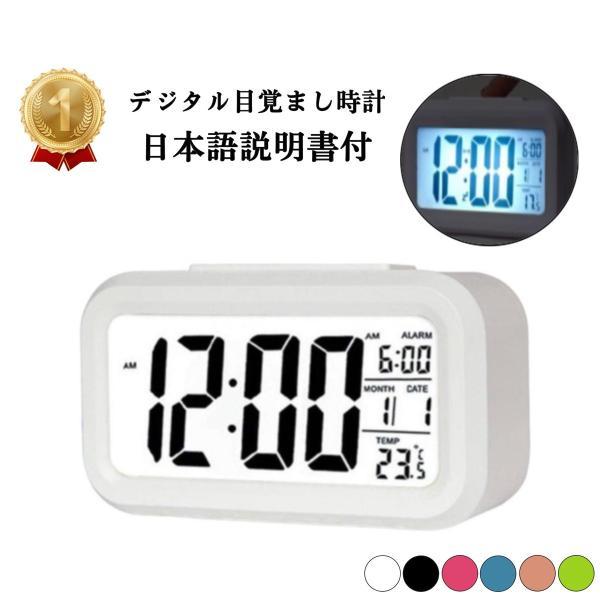 目覚まし時計 子供 おしゃれ 起きれる  デジタル バックライト 温度計 アラーム カレンダー 起きれる 子供 大音量 大画面 自動点灯 めざまし時計
