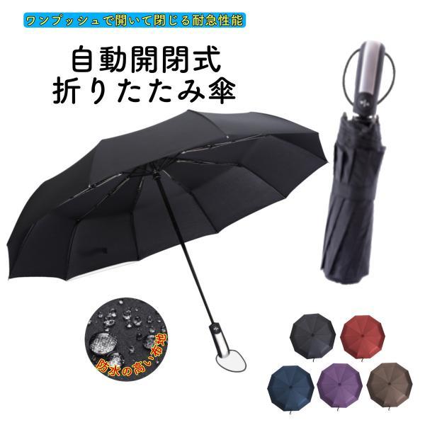 折りたたみ傘自動開閉式メンズ軽量大きいケース吸水ワンタッチ軽量レディース日傘折り畳み傘撥水性105cm