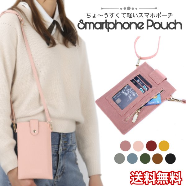 スマホポーチショルダーポーチレディースiphone12携帯電話バッグカードケース肩掛けおしゃれお散歩バッグランチバッグ