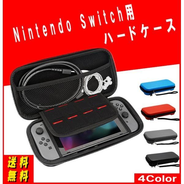 スイッチ switch用ケース  ハードケース  ポーチ 任天堂 Nintendo ニンテンドー