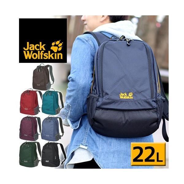 ジャックウルフスキン Jack Wolfskin リュックサック デイパック パーフェクトデイ EVERYDAY OUTDOOR エブリデイアウトドア PERFECT DAY 0024040