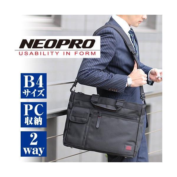 ネオプロ NEOPRO 2wayトートバッグ ショルダーバッグ ビジネスバッグ RED レッド トートビジネス 2-031