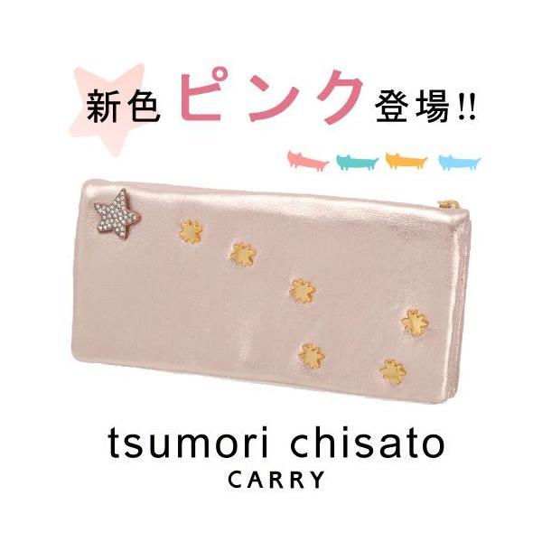 ツモリチサト 長財布 レディース tsumori chisato 北斗七星 57467 ブランド|newbag-w|05