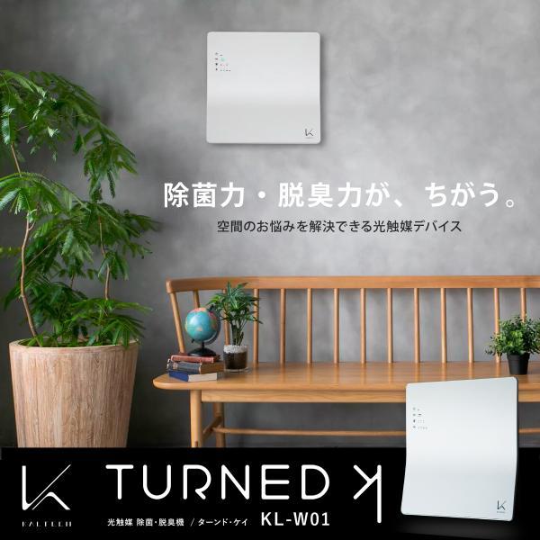 カルテック 光触媒除菌・脱臭機(8畳まで ホワイト) KALTECH TURNED K(ターンド・ケイ) KL-W01|newbeauty