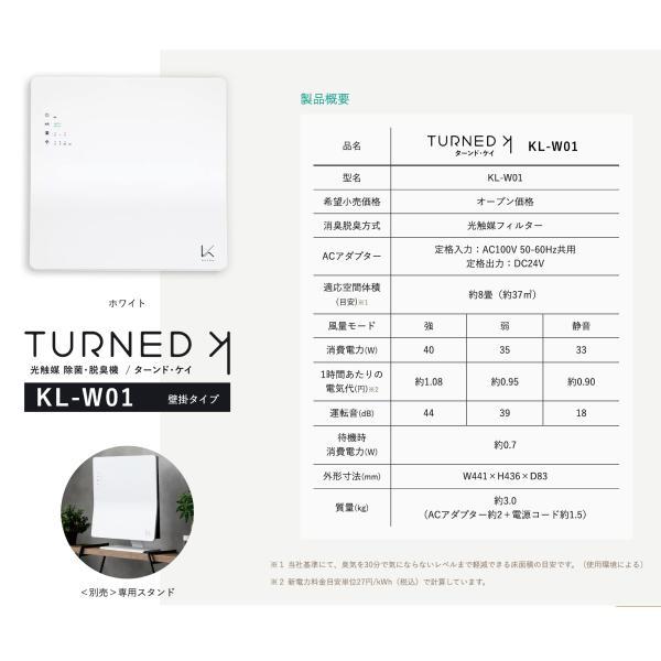 カルテック 光触媒除菌・脱臭機(8畳まで ホワイト) KALTECH TURNED K(ターンド・ケイ) KL-W01|newbeauty|12