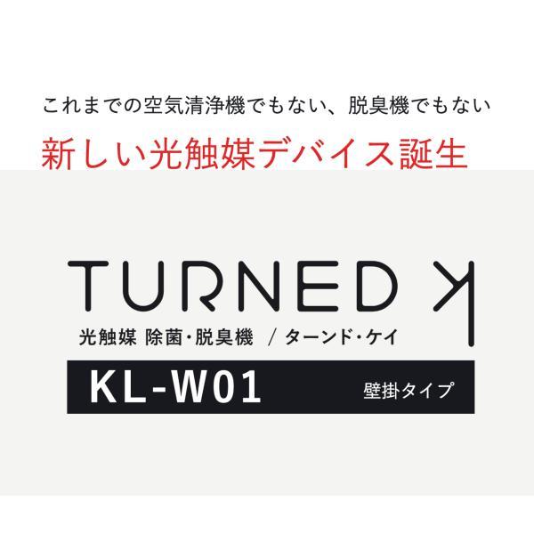 カルテック 光触媒除菌・脱臭機(8畳まで ホワイト) KALTECH TURNED K(ターンド・ケイ) KL-W01|newbeauty|04