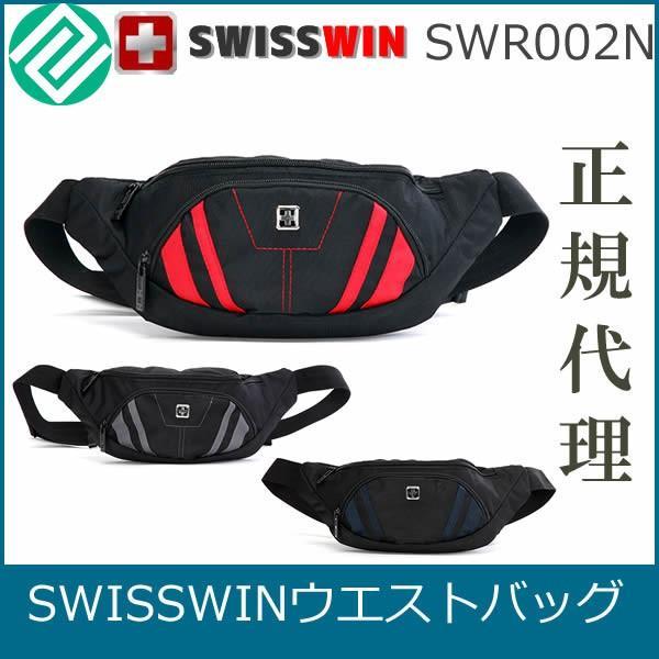 8805d7b06344 ウエストバッグ SWISSWIN SWR002N ウエストポーチ ボディバッグ 大容量 斜めがけバッグ メンズ レディース 人気 ...
