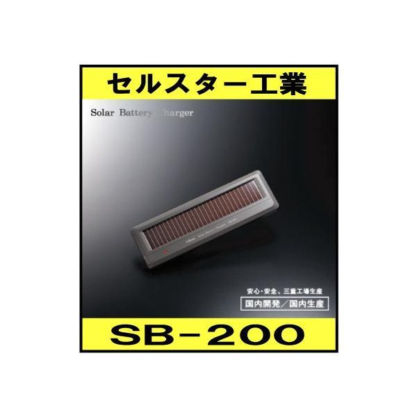 セルスター工業ソーラーバッテリー充電器SB−200