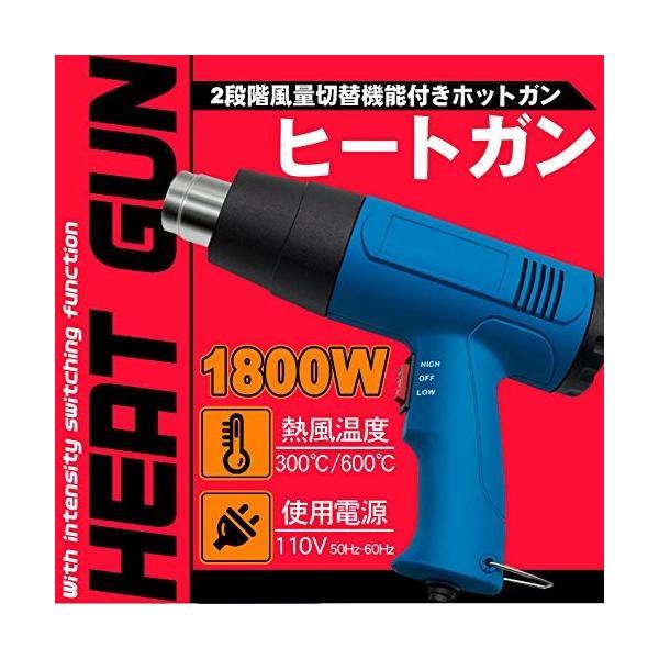 MTK ヒートガン (HT1800) 4種類ノズル付 1800W 2段階 風量切替機能付き ホットガン 110V 50Hz-60HzDIY|newhappiness|10