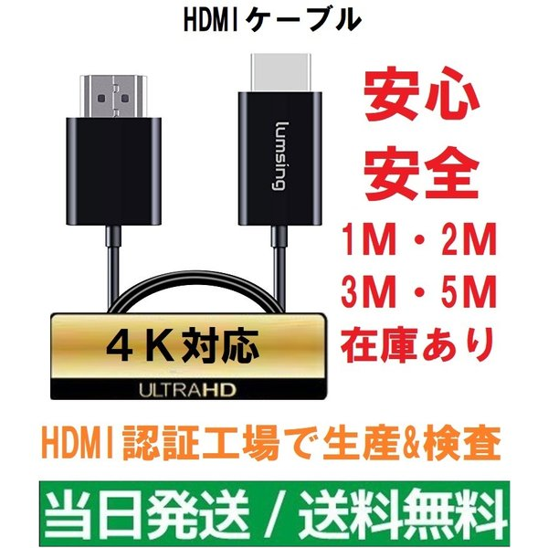 HDMIケーブル3m3メートルVer.1.44K対応フルHD3D映像デジタルデータ高速伝送オス-オス