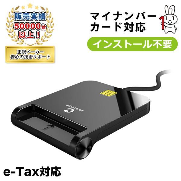 マイナンバーカード 確定申告 e-Tax 対応 ICカードリーダー 接触型 USBタイプの画像