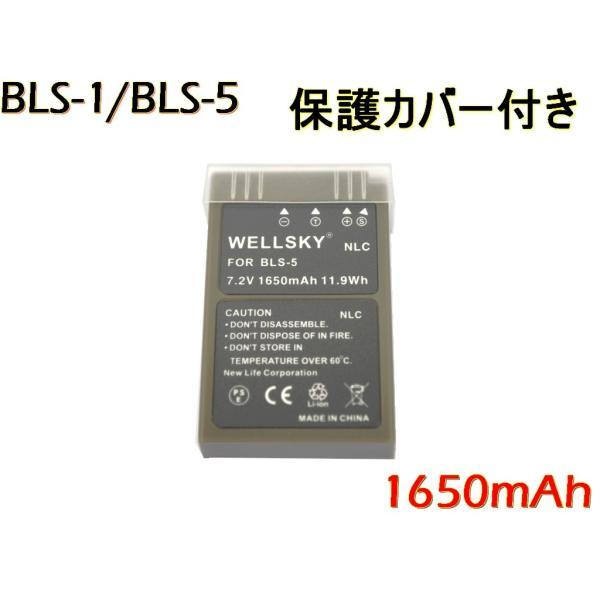 [ 2個セット ] OLYMPUS オリンパス BLS-1 / BLS-5 / BLS-50 互換バッテリー [ 純正充電器で充電可能 残量表示可能 ]