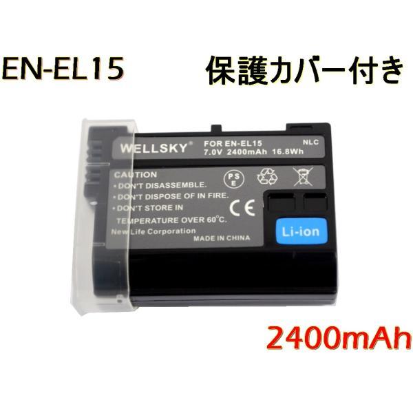 NIKON ニコン EN-EL15a / EN-EL15b 互換バッテリー 1個 & 超軽量 USB 急速 互換充電器 バッテリーチャージャー MH-25 / MH-25a 1個