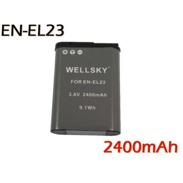 [ 2個セット ] NIKON ニコン EN-EL23 互換バッテリー 2400mAh [ 純正 充電器 バッテリーチャージャー で充電可能 残量表示可能 ]