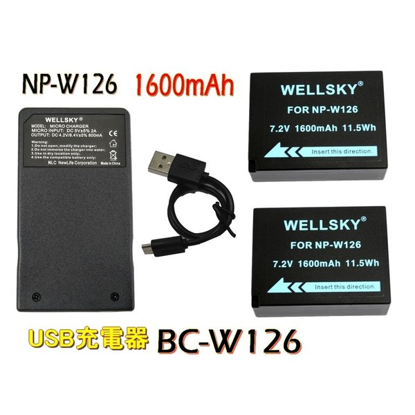FUJIFILM NP-W126 NP-W126S 互換バッテリー 2個 &  超軽量 USB 急速 互換充電器 バッテリーチャージャー BC-W126 BC-W126S 1個