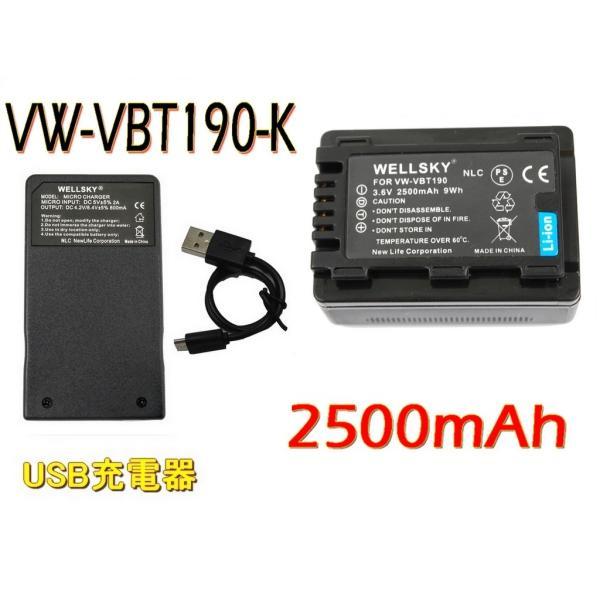 [ あすつく対応 ]  Panasonic パナソニック 互換バッテリー VW-VBT190 1個 & [ 超軽量 ] USB急速 互換充電器 VW-BC10 1個 [ 2点セット ]