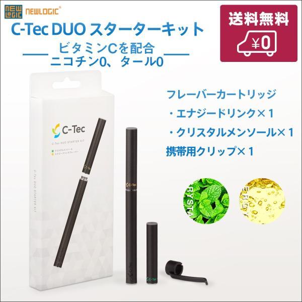 C-Tec DUO スターターキット リニューアル版( エナジードリンク / クリスタルメンソール フレーバー ) 携帯用クリップ 付 ctec シーテック|newlogic-store