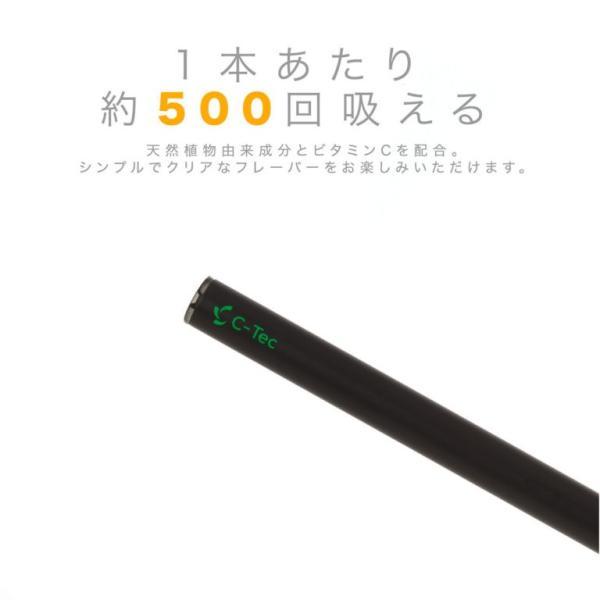 電子タバコ 使い捨て C-Tec STICK ミント 禁煙グッズ|newlogic-store|03