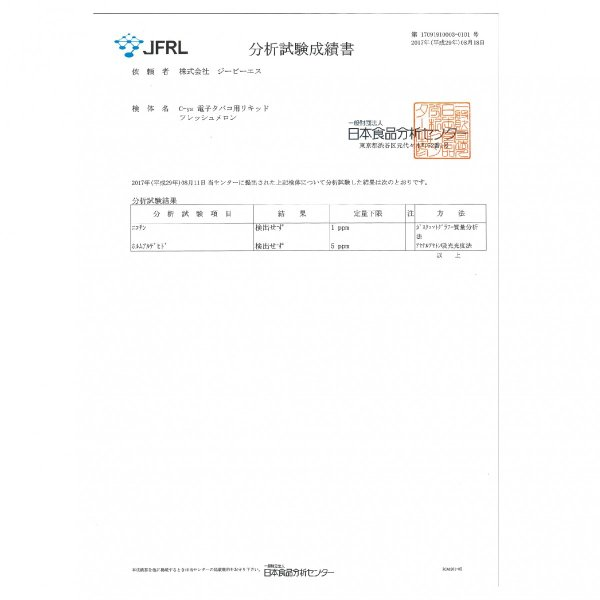 c-ya 国産リキッド 15ml (フレッシュメロン)|newlogic-store|04