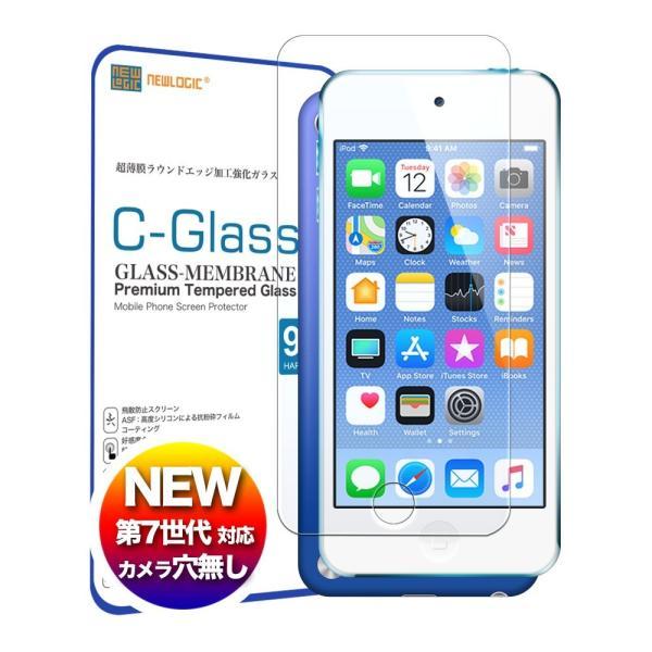 iPod touch (第5/6世代)用 液晶保護 ガラスフィルム 0.3 mm 保護ガラス (カメラ穴あり) NEWLOGIC C-Glass|newlogic-store