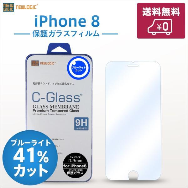 iPhone8 ブルーライトカット スマホ ガラスフィルム 保護フィルム 日本製 ラウンドエッジ ワイドサイズ 0.3mm C-Glass|newlogic-store