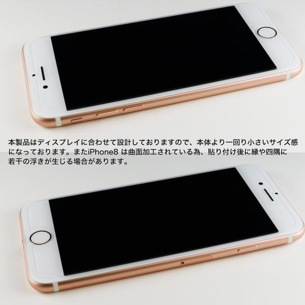 iPhone8 ブルーライトカット スマホ ガラスフィルム 保護フィルム 日本製 ラウンドエッジ ワイドサイズ 0.3mm C-Glass|newlogic-store|04