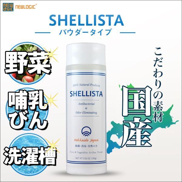 野菜・くだもの洗い Shellista ( シェリスタ ) パウダータイプ 天然成分 100% ナチュラル 100g 【 ノロウイルス 対策 / 残留農薬 ワックス除去 スムージーに 】|newlogic-store