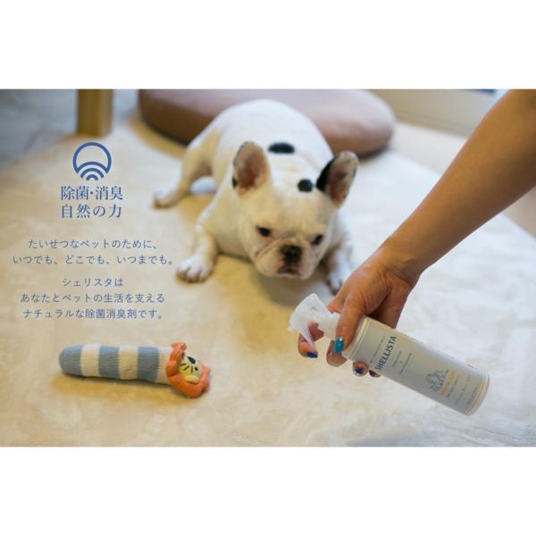 除菌 消臭 ペット用スプレー Shellista ( シェリスタ )  天然成分 100% ナチュラル 250ml【 ペット用品 / 犬 / 猫 / ペットグッズ / ケージ 】|newlogic-store|05