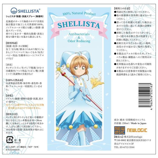 【 カードキャプターさくら クリアカード編 】除菌 消臭 スプレー Shellista ( シェリスタ )  天然成分 ナチュラル 100% 250ml|newlogic-store|02
