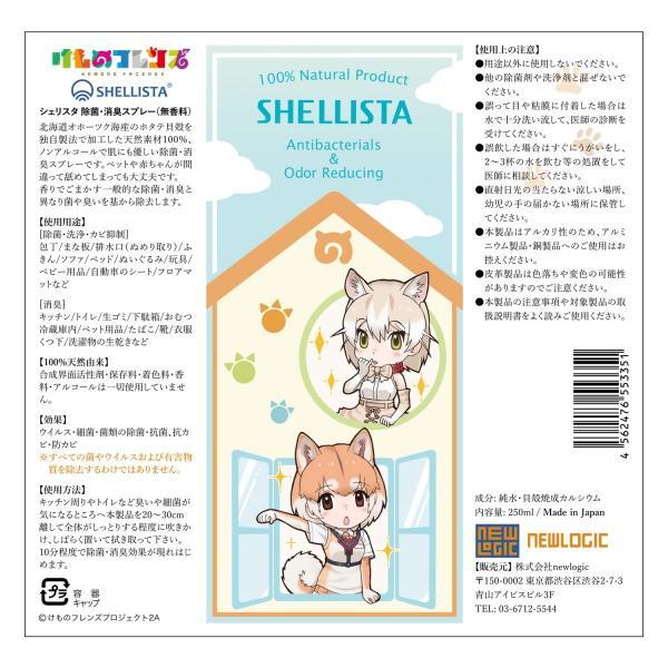 【 けものフレンズ2 】除菌 消臭 スプレー Shellista ( シェリスタ )  天然成分 ナチュラル 100% 250ml|newlogic-store|02
