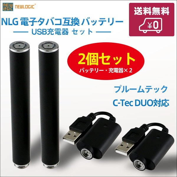 NLG 2個セット プルームテック Ploom TECH 互換 バッテリー USB充電器 セット 予備バッテリー newlogic-store