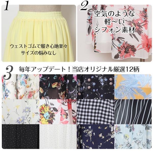 パンツ ガウチョ スカンツ ワイドパンツ シフォンスカーチョ スカート|newmode|05