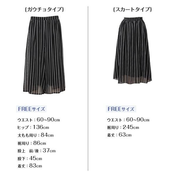 パンツ ガウチョ スカンツ ワイドパンツ シフォンスカーチョ スカート|newmode|06