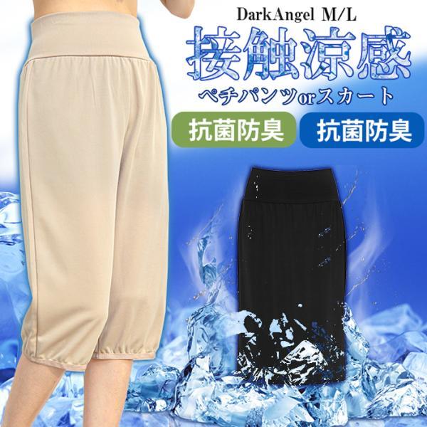 ペチコートパンツスカートインナー透けない抗菌防臭接触冷感レディースボトムス大きいサイズひざ丈裾ゴム下着40代30代黒ゆったり春夏