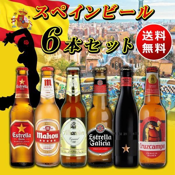 スペインビールセット