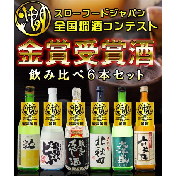 燗酒セット