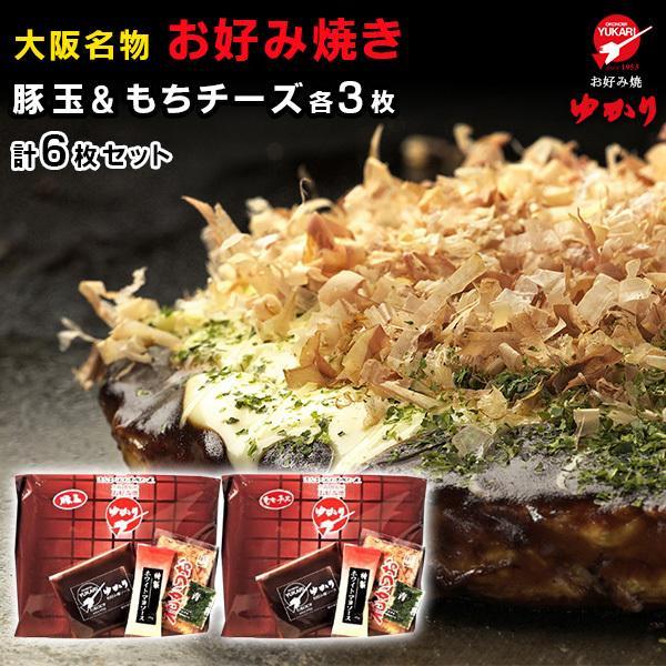 絶品 お好み焼 お好み焼ゆかり 豚玉・もちチーズ各3枚 6枚セット 冷凍 送料無料