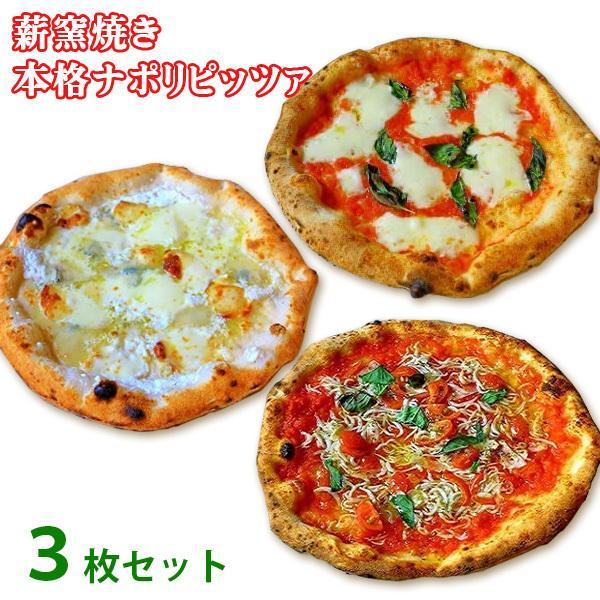 冷凍ピザ 太陽のピッツァ 薪窯焼き本格ナポリピッツァスタンダード3枚セット(マルゲリータ、4種のチーズのピッツァ、しらすのマリナーラ)(21cm×3枚)(冷凍)