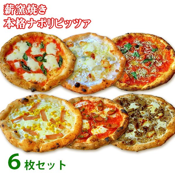 冷凍ピザ 太陽のピッツァ 薪窯焼き本格ナポリピッツァ 6枚セット(マルゲリータ、4種のチーズ、バンビーノ、ディアボラ、ポルチーニ、しらす) 21cm×6枚(冷凍)
