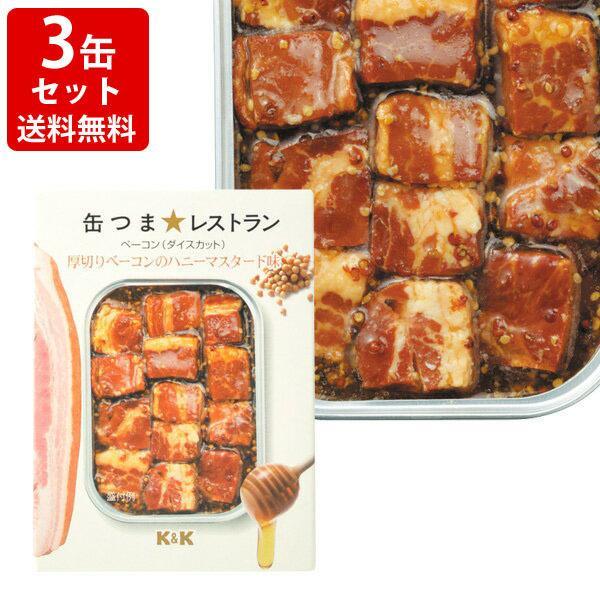飲み比べ  送料無料 KK 缶つまレストラン ベーコンハニーマスタード 3缶セット (北海道・沖縄+890円)