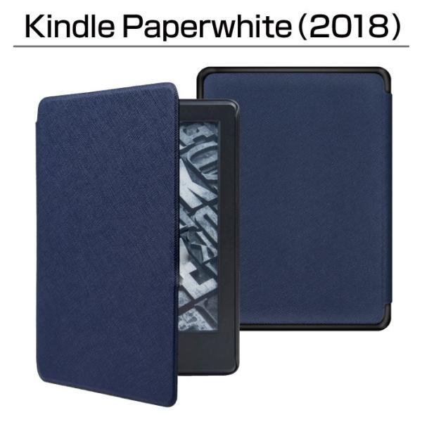 Kindle Paperwhite 2018 第10世代 ハード ケース カバー オートスリープ マグネット蓋 PUレザー 軽量 スリム|nexary