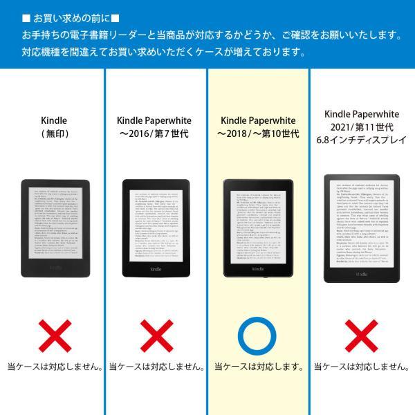 Kindle Paperwhite 2018 第10世代 ハード ケース カバー オートスリープ マグネット蓋 PUレザー 軽量 スリム|nexary|08